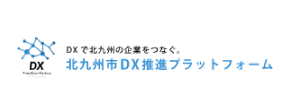 北九州市DX推進プラットフォーム |DXで北九州の企業を